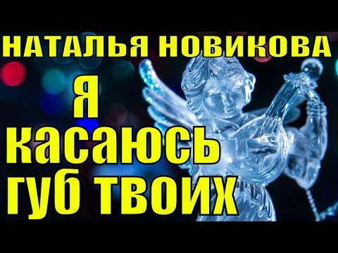 Песня Я касаюсь губ твоих Наталья Новикова Лёд песни про любовь
