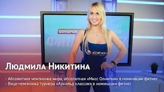 Людмила Никитина: как тренироваться после 40 и замотивировать свою девушку на фитнес