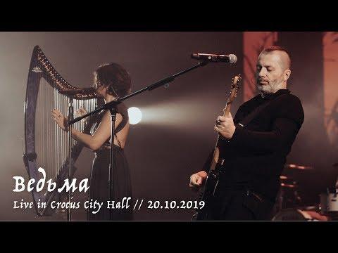 Мельница и Вадим Самойлов - Ведьма - Live In Crocus City Hall, 20.10.2019