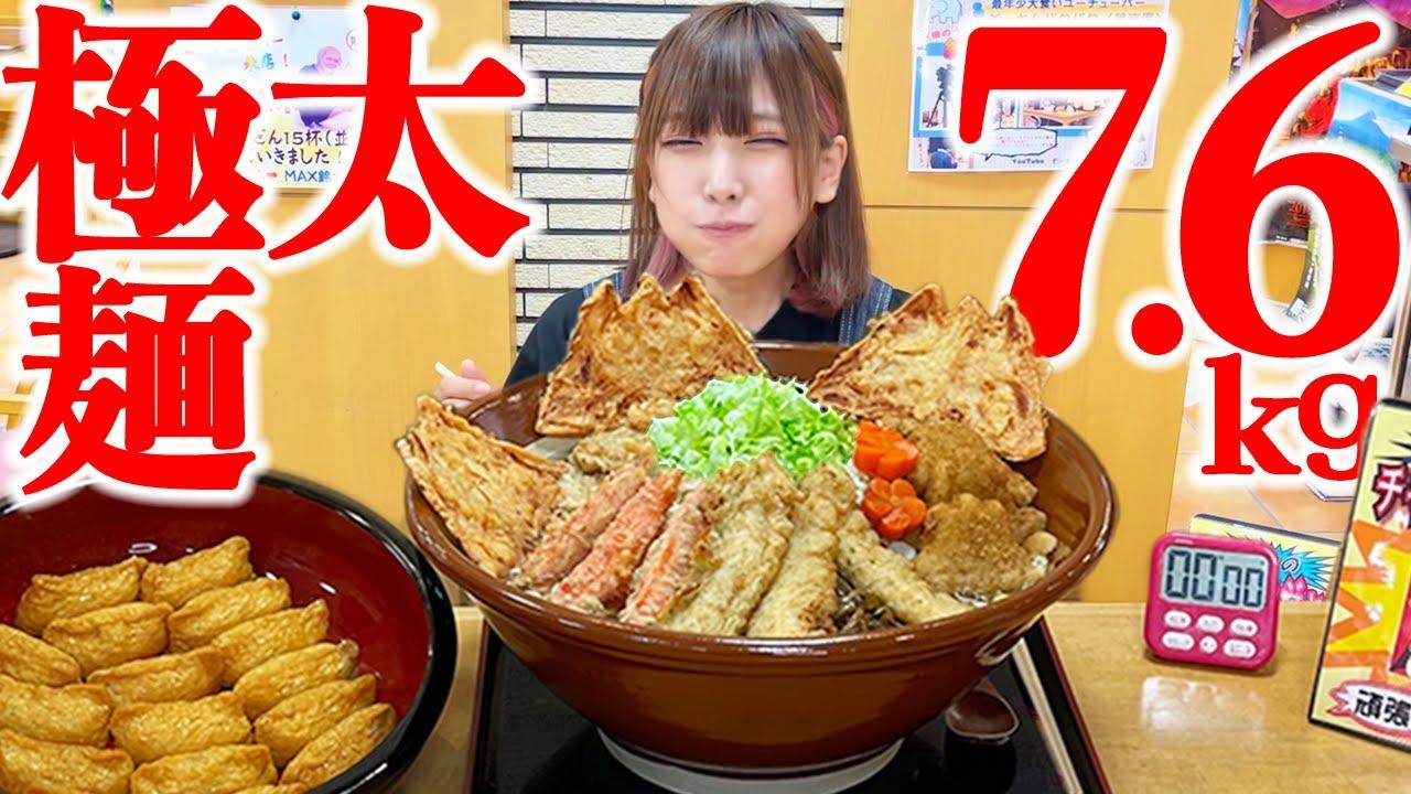 【大食い】啜れない麺の7.6kgチャレンジ!お稲荷さんも!【海老原まよい】