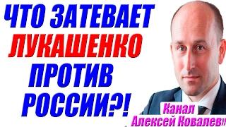 Николай Стариков – Зачем Лукашенко идет против России? Украинцы на российских каналах?! 21.02.2017