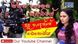Sihina Genena Kumariye Today Making - Channel One Thumbnail