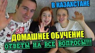 Домашнее обучение в Казахстане. 2019