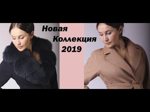 Женское зимнее пальто тренды Зимы  2019-2020
