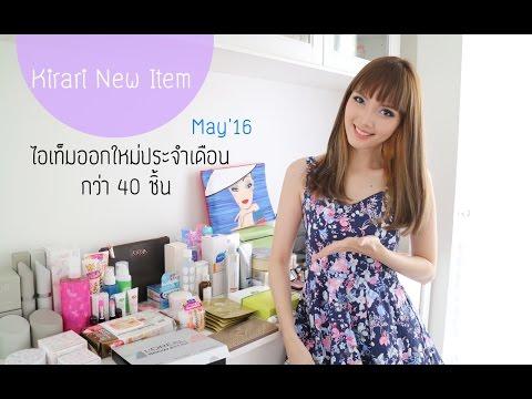 Kirari New Item : May'16 ~ เปิดกล่องของใหม่ 47 items ในเดือนพ.ค.