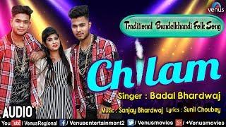 Chilam Full Song | Badal Bhardwaj | Traditional Bundelkhandi Folk Song | Superhit Song 2018