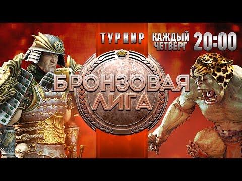 видео: panzar | Бронзовая лига | 06.11 | Тевтонец и sonnos