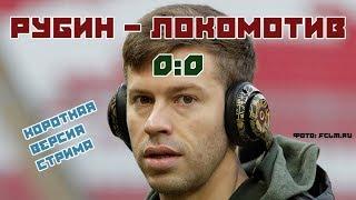 Рубин - Локомотив. Краткая версия стрима
