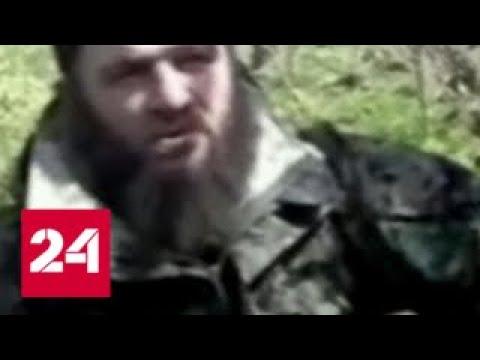 В горах Ингушетии, предположительно, нашли тело Доку Умарова - Россия 24