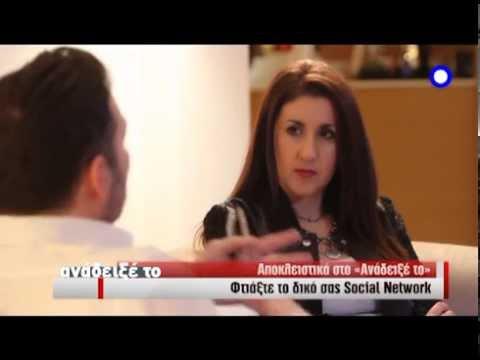 Η Επιχείρησή σου στο Διαδίκτυο | Τάσεις και νέες ιδέες - Create your social Network