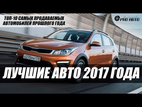 ЛИДЕРЫ ПРОДАЖ 2017