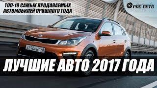 видео 10 самых продаваемых иномарок в России 2018