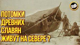 Древние славяне живут на Севере. Поморы Беломорские Русичи