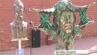 В музее современного искусства открылась выставка уличных скульптур