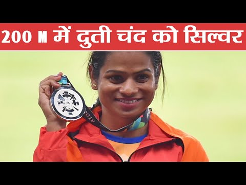 Asian Games 2018: Dutee Chand Wins Silver In 200m Race | वनइंडिया हिंदी