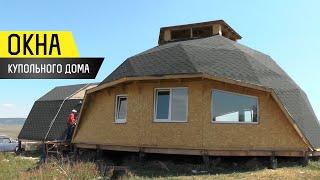 Окна купольного дома - Купольный дом в Крыму(Нам привезли окна и дом преобразился, установка и герметизация еще в процессе, однако есть уже на что глянут..., 2015-08-23T05:36:30.000Z)