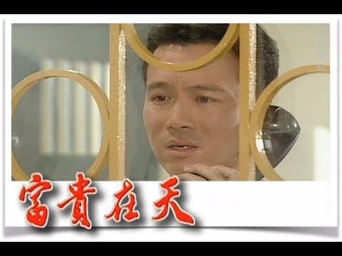 富貴在天 EP31   民視經典回味系列 - YouTube
