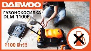 Газонокосилка электрическая Daewoo DLM 1100E (видеообзор)   Electric Lawnmower DLM 1100E Review