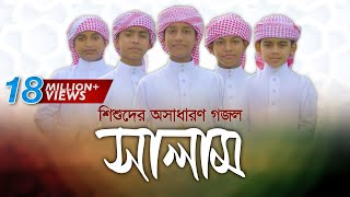 Download Video Salam - Kalarab | শিশুদের দারুণ গজল | Official Music Video MP3 3GP MP4