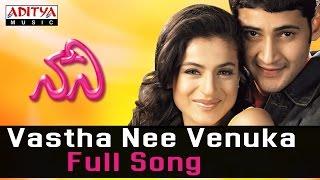 Vastha Nee Venuka Full Song  ll Nani Songs ll  Mahesh Babu,Amisha Patel
