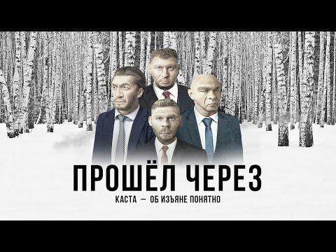 Каста – Прошел через (Official Audio)
