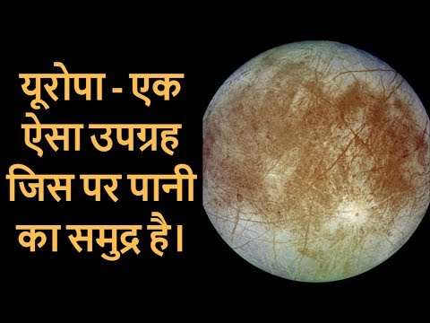 Europa - a satellite on which there is sea of water | Ajab Gajab | Latest Hindu Mythology #68