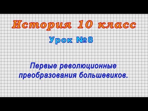 История 10 класс (Урок№8 - Первые революционные преобразования большевиков.)