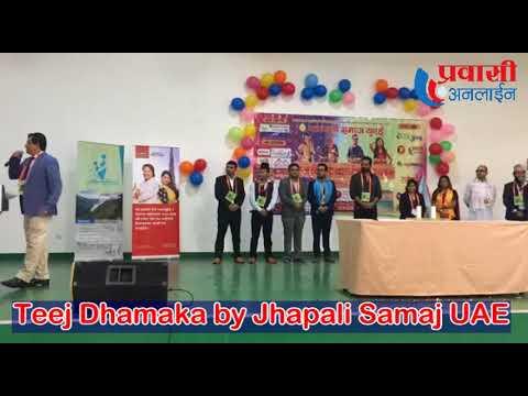 Teej Dhamaka by Jhapali Samaj UAE