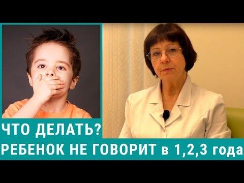 Ребенок не говорит в год, в 2 года, в 3 года - что делать?