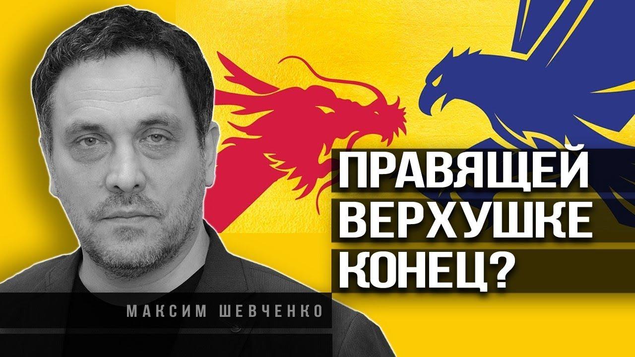 Максим Шевченко. В России начался процесс передачи власти