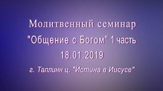 """Молитвенный семинар """"Общение с Богом"""" - 1 часть"""