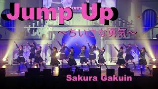 さくら学院 「Jump Up 〜ちいさな勇気〜」2013年度、2017年度 卒業式に...