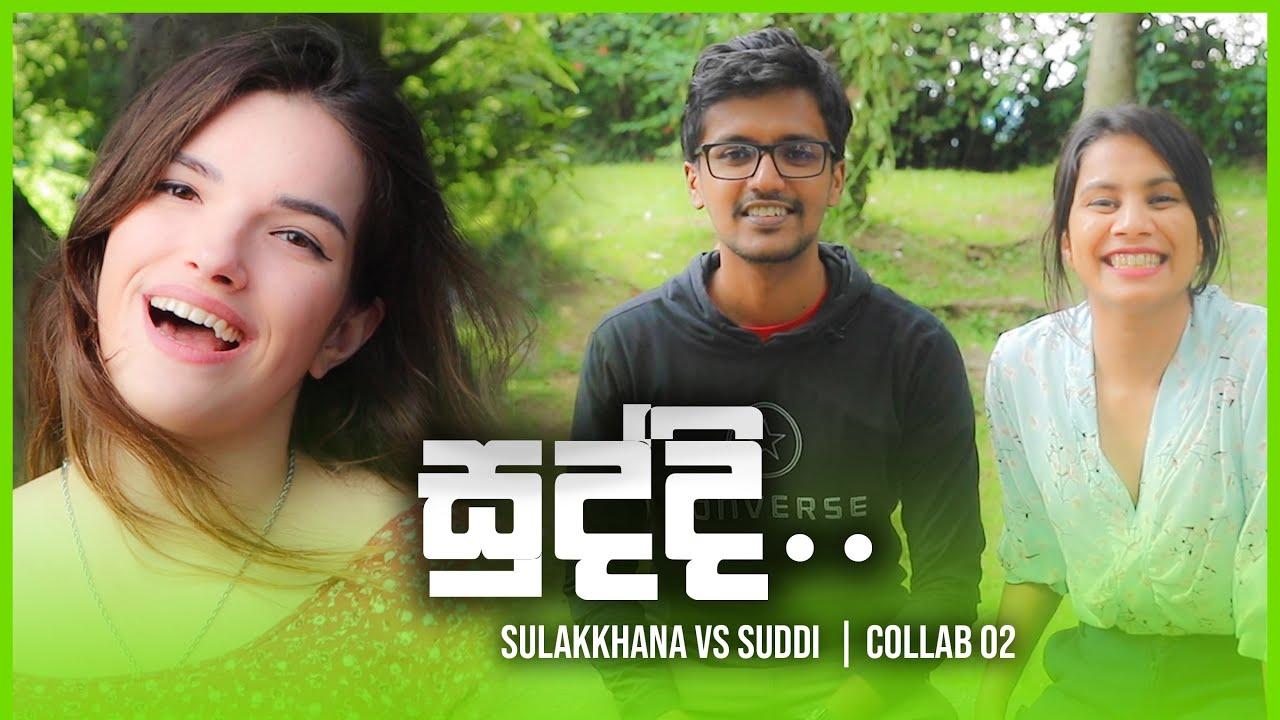 Download Sulakkhana vs Suddi  | Collab 01