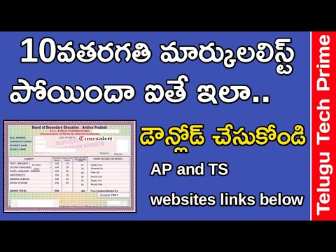 Ssc Marks Memo Download in telugu - Myhiton