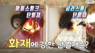 화재에 잘 버티는 단열재는 과연 ? (아이소핑크 vs …