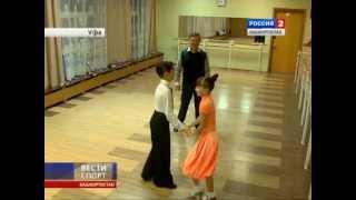 "Уфимские чемпионы ""Дэнс Аккорд 2012"""