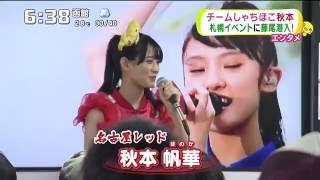秋本帆華 札幌イベントに潜入 グルメロケ ダンスレッスン 8月3日新曲発...