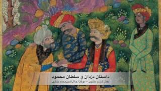 داستان دزدان و سلطان محمود