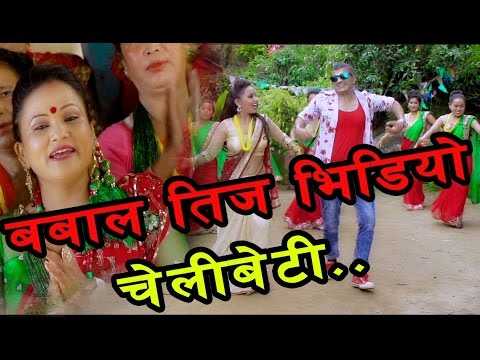 New Typical Teej Song CHELIBETI 2073/2016 || चेलीबेटी  || Laxman Khadka and Tika Pun