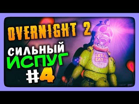 СИЛЬНЫЙ ИСПУГ! ✅ Overnight 2 Reboot Прохождение #4