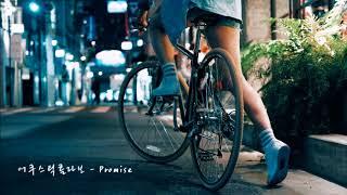 [K-POP] 어쿠스틱콜라보 - Promise 韩国歌曲