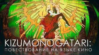 Kizumonogatari: язык кино в анимации