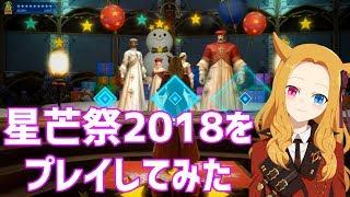 【FF14】星芒祭2018開幕です!【光のVTuber】