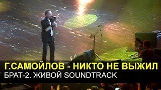 БРАТ-2 Живой Soundtrack - Глеб Самойлов - Никто не выжил (Москва, 19.05.2016)