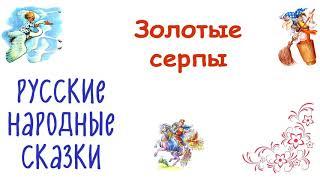 Сказка AndquotЗолотые серпыandquot - Русские народные сказки - Слушать