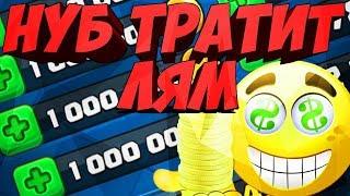 НУБ ТРАТИТ 1 000 000 ЗОЛОТА В CLASH ROYALE