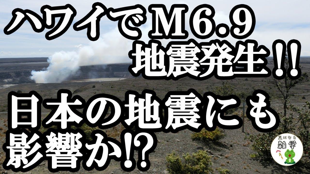 衝撃】2018年5月5日 ハワイでM6....