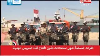 الحياة اليوم - القوات المسلحة تنهي إستعدادات تأمين إفتتاح قناة السويس الجديدة