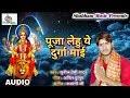 पूजा लेहु ये दुर्गा माई - Puja Lehu Ye Durga Mai - Superhit Devigeet 2017 - Sunil Premi Yadav