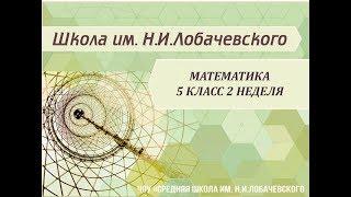Математика 5 класс  Неделя 2  Отрезок  Длина отрезка  Треугольник  Плоскость